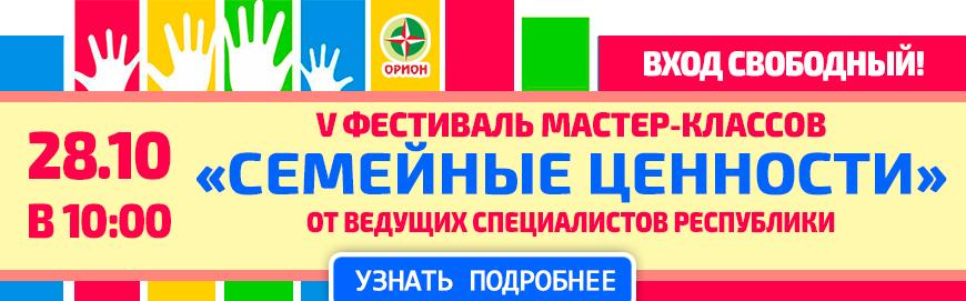 Фестиваль мастер-классов «Семейные ценности»
