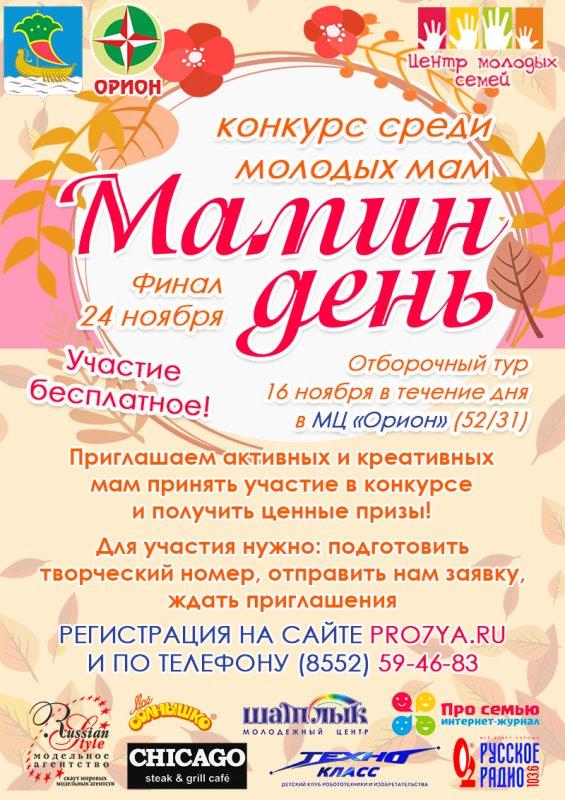 V Городской конкурс среди молодых мам  «Мамин день»